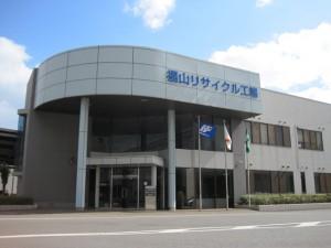 株式会社エフピコ 福山リサイクル工場の写真