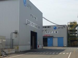 JFE環境株式会社 箕沖リサイクル工場の写真