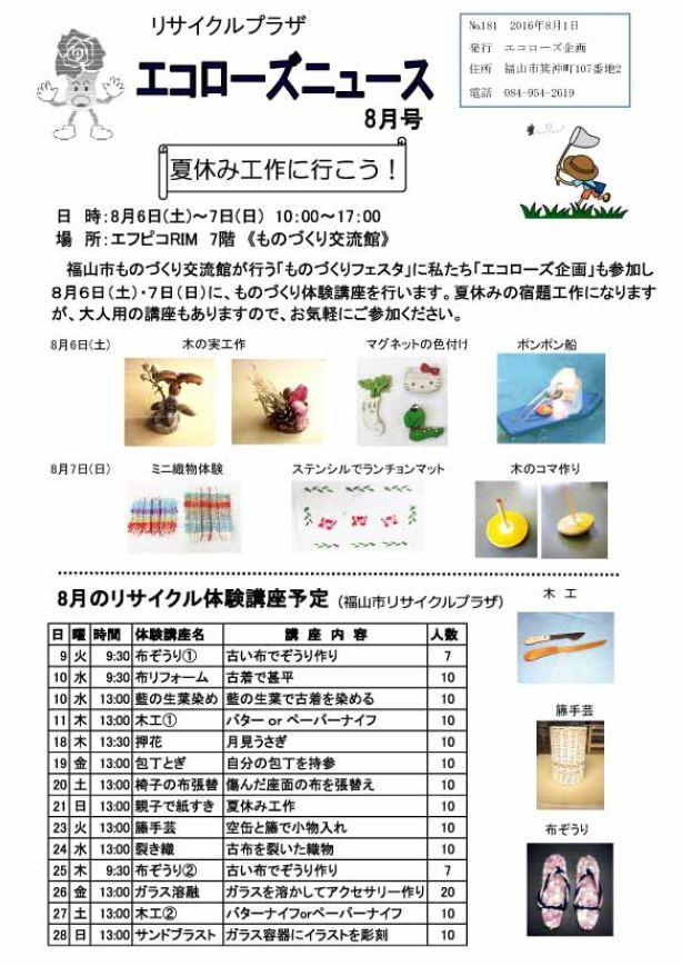 エコローズニュース8月号 表