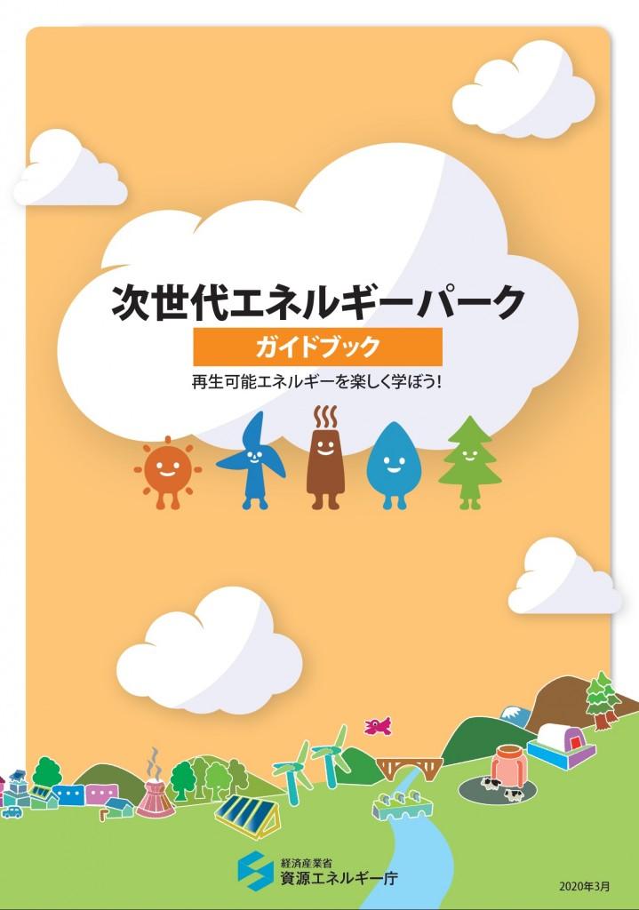 gazou2020map[1]