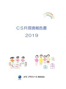 JFEプラリソース(株) CSR環境報告書2019発行のお知らせ。の写真