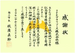JFEプラリソース(株) 福山城築城400年! 当社も応援しています!の写真