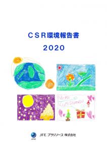 JFEプラリソース(株) CSR環境報告書2020発行のお知らせ。の写真